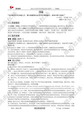 2011江苏高考名著阅读备考资料——《呐喊》.doc