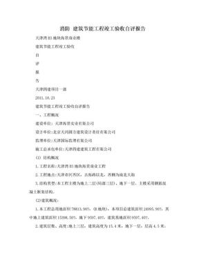 消防 建筑节能工程竣工验收自评报告.doc