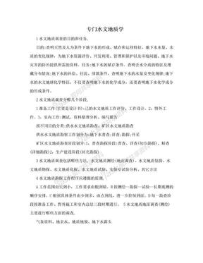 专门水文地质学.doc