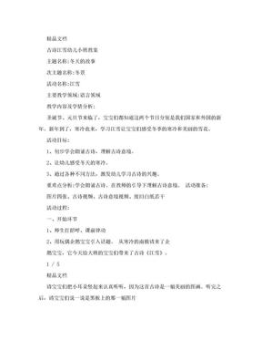 古诗江雪幼儿小班教案.doc