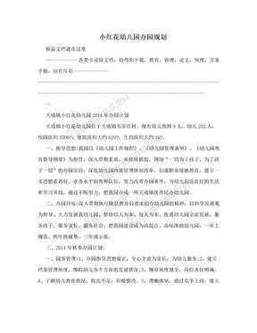 小红花幼儿园办园规划.doc