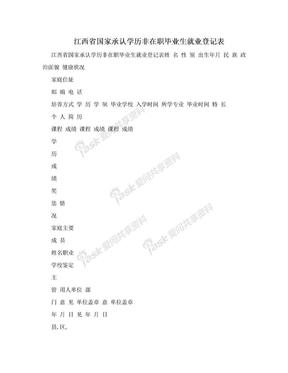 江西省国家承认学历非在职毕业生就业登记表.doc