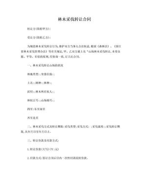 ××县林木采伐转让合同.doc