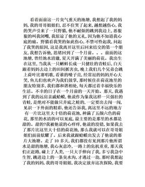 青蛙的哭诉作文1000字.doc