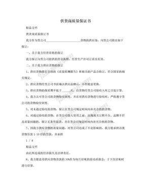 供货商质量保证书.doc