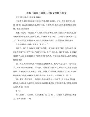 左传·隐公·隐公三年原文及翻译范文.doc