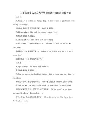 王丽的父亲从北京大学毕业后就一直在这里教英语.doc