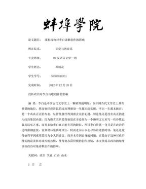 浅析政治对李白诗歌创作的影响.doc