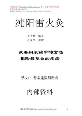 中医扶阳灸法.doc