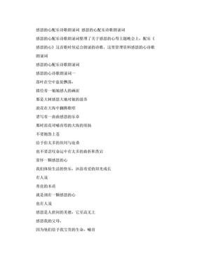 感恩的心配乐诗歌朗诵词[范文].doc