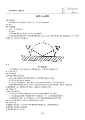 焊缝检验标准.doc