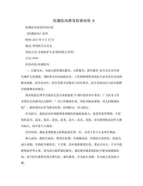 医德医风教育培训内容_0.doc