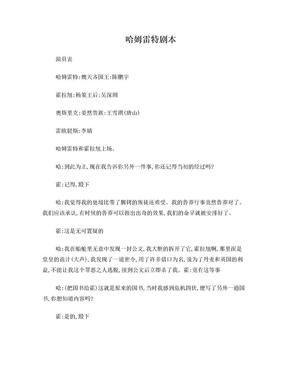 哈姆雷特剧本.doc