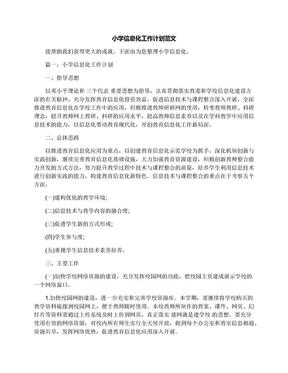 小学信息化工作计划范文.docx
