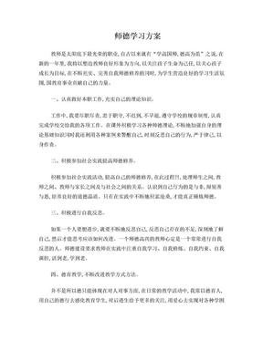 师德学习方案.doc