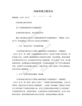 豫地税函土地增值清算通知〔2010〕202号.doc