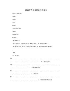 酒店管理专业职业生涯规划.doc