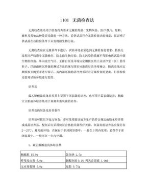 药典三部(2015版)-通则-1101微生物检查法.doc