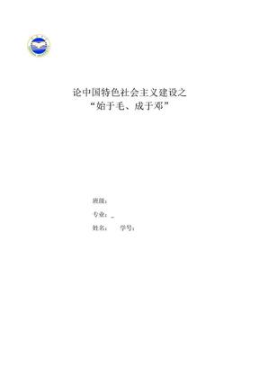 """论中国特色社会主义建设之""""始于毛、成于邓"""".doc"""