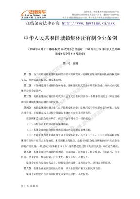 中华人民共和国城镇集体所有制企业条例.doc