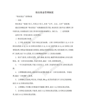 快乐基金管理制度.doc