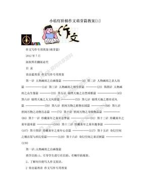 小桔灯阶梯作文萌芽篇教案[1].doc