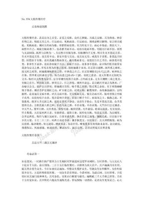 467845_大般涅槃经.doc