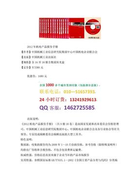 最新版机电产品报价手册2012版.doc