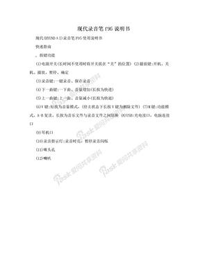 现代录音笔f95说明书.doc