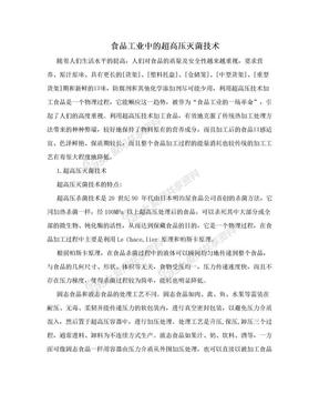 食品工业中的超高压灭菌技术.doc