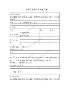 人事档案移交通知单.doc