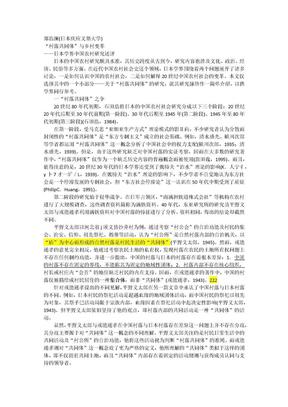 """郑浩澜""""村落共同体""""与乡村变革.docx"""