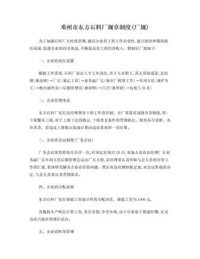 邓州市东方石料厂规章制度.doc