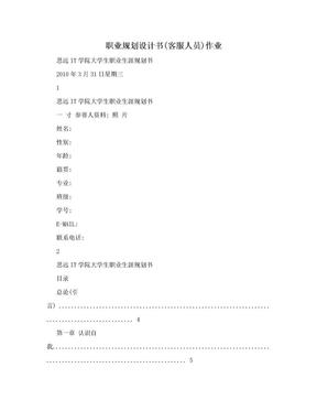 职业规划设计书(客服人员)作业.doc