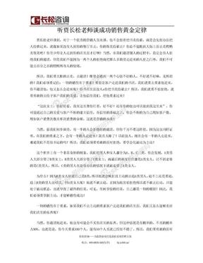 成功销售黄金定律.doc