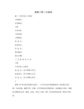 建筑工程三方协议.doc