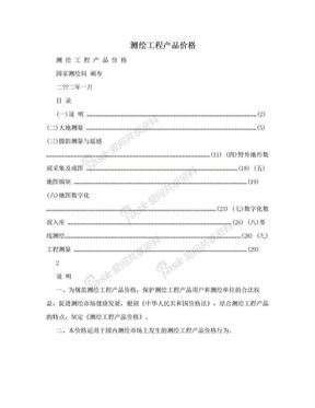 测绘工程产品价格.doc