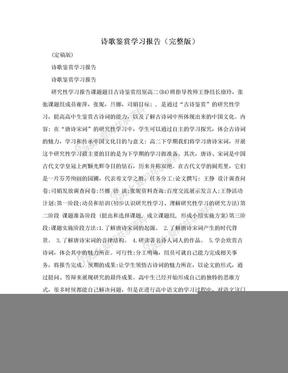 诗歌鉴赏学习报告(完整版).doc