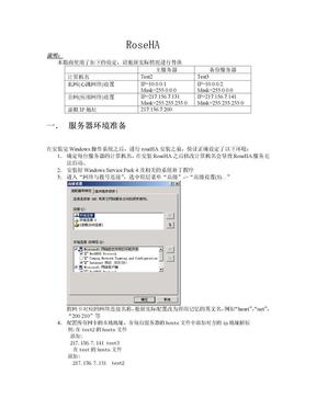 roseha详细文档.doc
