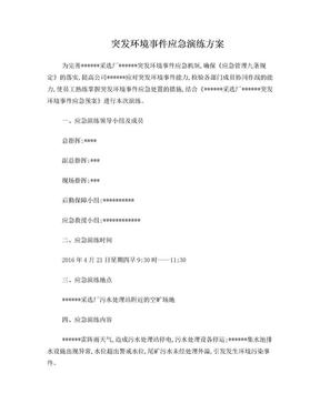 环境应急演练方案.doc
