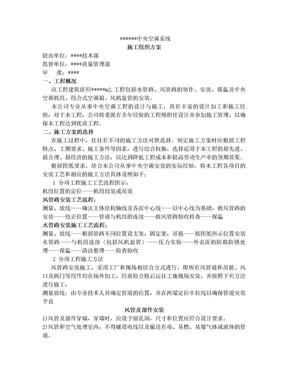 中央空调安装施工方案.doc