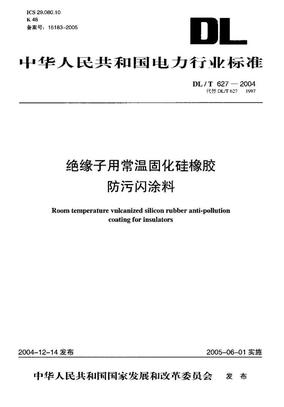 DLT--627-2004绝缘子用常温固化硅橡胶防污闪涂料.pdf
