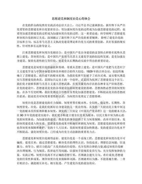 思想建党和制度治党心得体会.docx