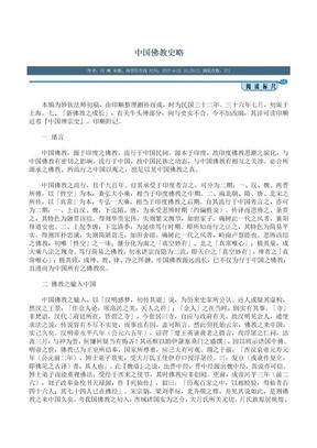 中国佛教史略(印顺法师.doc