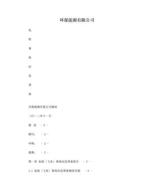 环保能源有限公司危废(飞灰)事故应急预案.doc