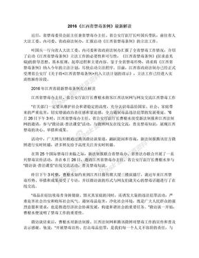 2016《江西省禁毒条例》最新解读.docx
