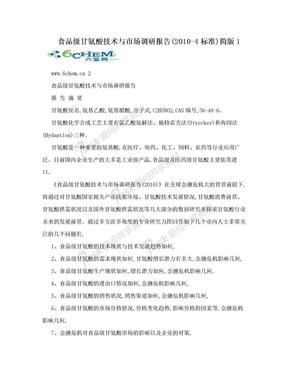 食品级甘氨酸技术与市场调研报告(2010-4标准)简版1.doc