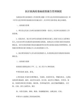 医疗机构传染病疫情报告管理制度.doc
