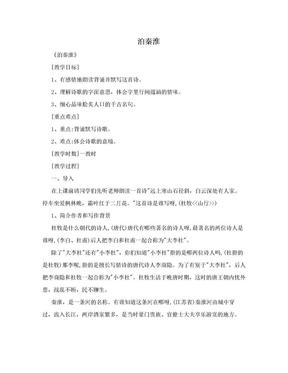 泊秦淮.doc
