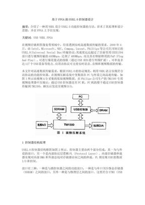 基于FPGA的USB2.0控制器设计.doc